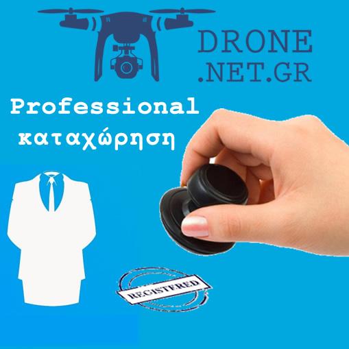 Drone.NET.gr – Professional Καταχώρηση
