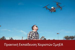 Drone pilot school
